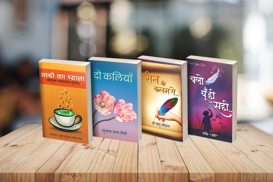 Best Hindi Poetry Book Combo