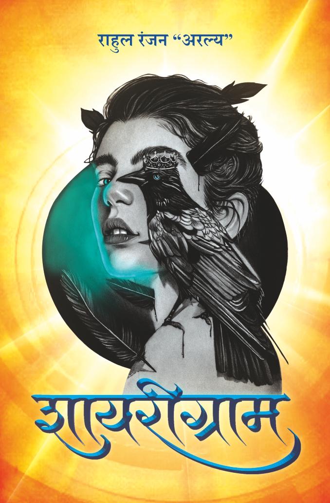 शायरीग्राम (Shayarigram)