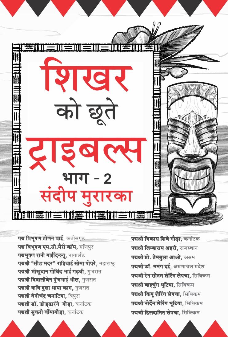 शिखर को छूते ट्राइबल्स - भाग 2 (Shikhar Ko Chhoote Tribals - Part 2)