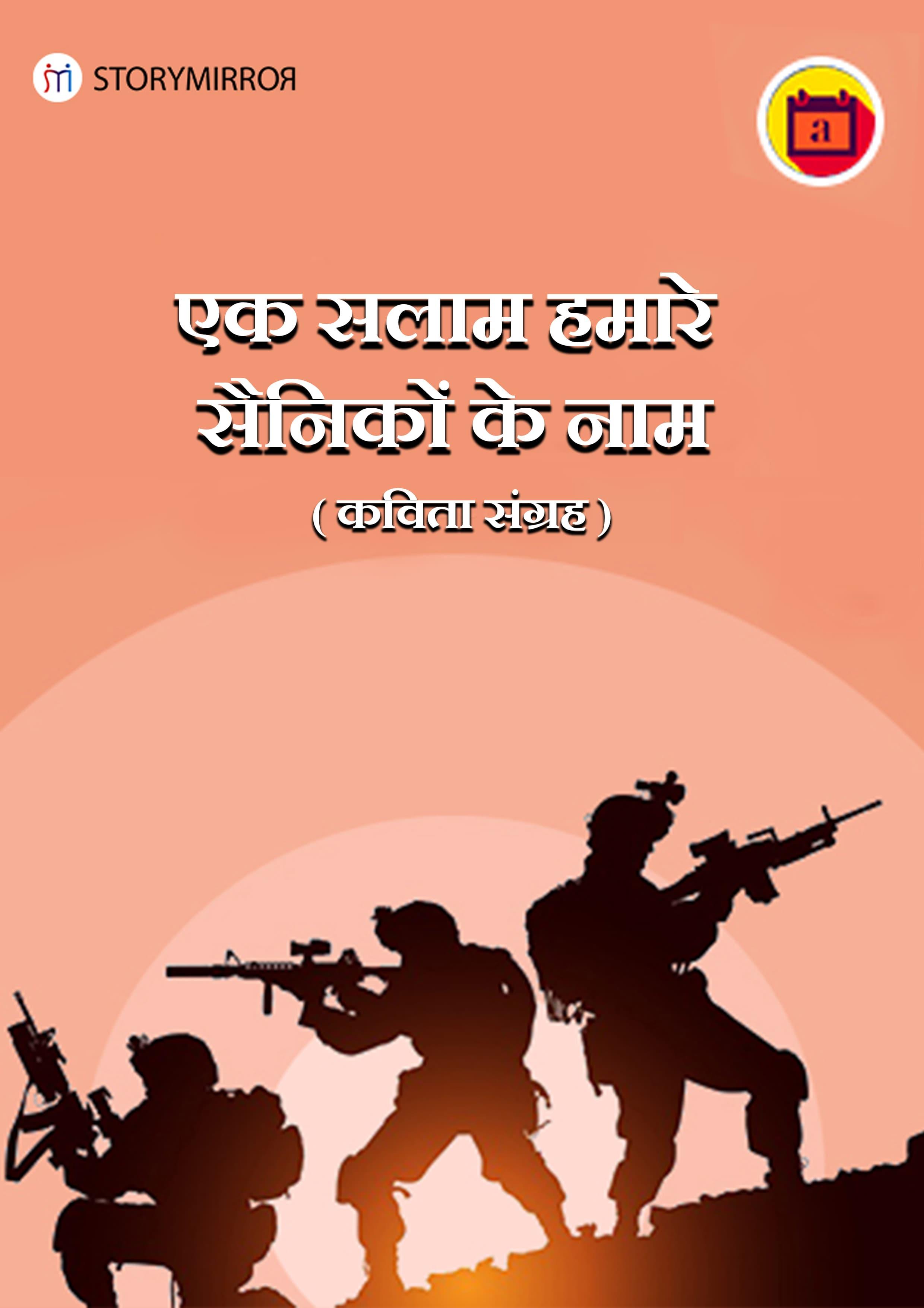 एक सलाम हमारे सैनिकों के नाम - कविता संग्रह