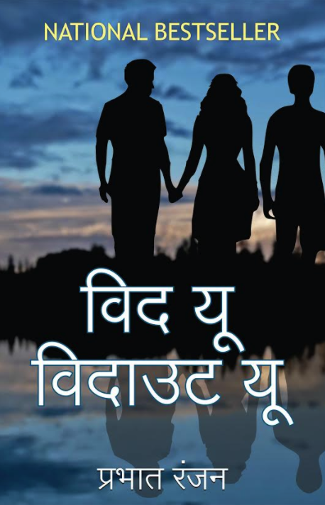 विद यू विदाउट यू (With You Without You)