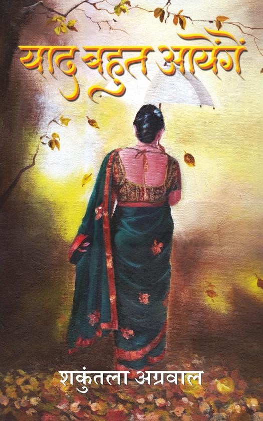 Yaad Bahut Aayenge (याद बहूत आयेंगे)